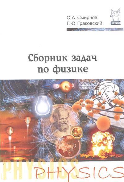 Смирнов С.: Сборник задач по физике. Издание 2-е, исправленное. Под общей редакцией  профессора А.В. Смирнова