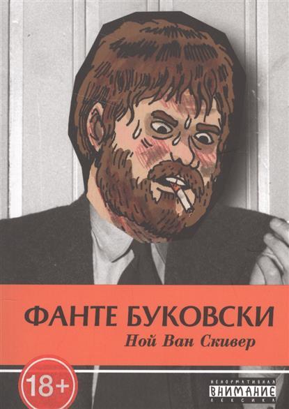 Фанте Буковский