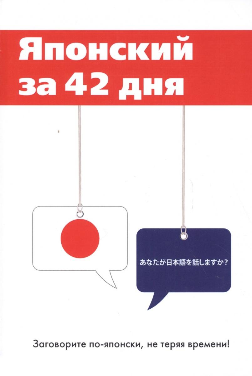 Баринов Ю. Японский за 42 дня английский за 42 дня
