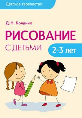 Колдина Д. Рисование с детьми 2-3 лет