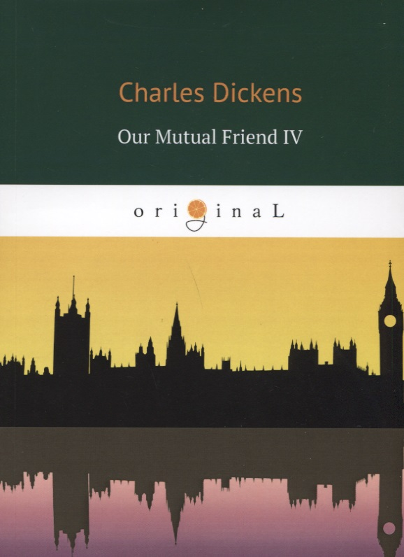 Dickens C. Our Mutual Friend IV ISBN: 9785521068470 dickens c a christmas carol книга для чтения
