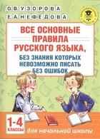 Все основные правила русского языка, без знания которых невозможно писать без ошибок. 1-4 классы. Для начальной школы