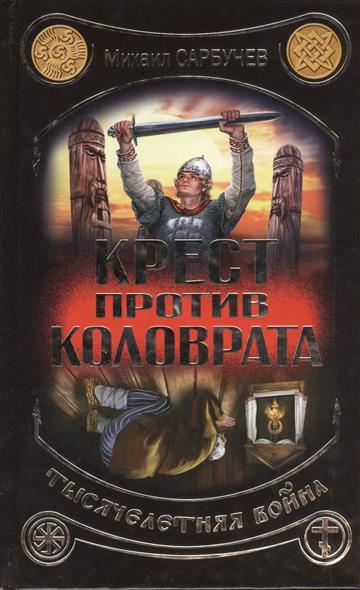 Сарбучев М. Крест против Коловрата. Тысячелетняя война брукс м война миров z