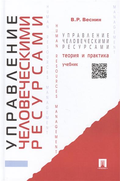 Веснин В. Управление человеческими ресурсами. Теория и практика. Учебник 2w 3500k 40 led warm white decorative string light warm white 4m