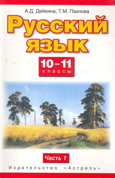 Русский язык 10-11 кл. 2тт