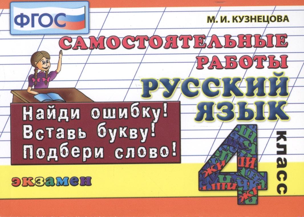 Кузнецова М. Русский язык Самост. работы 4 кл. кузнецова м русский язык самост работы найди ошибку 1 кл