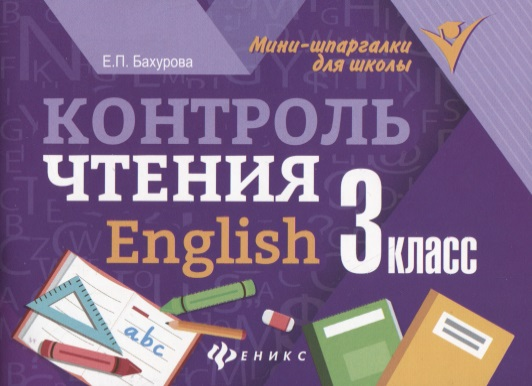 Бахурова Е. Контроль чтения. English. 3 класс english with crosswords 3 dvdrom