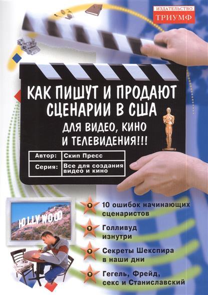 Как пишут и продают сценарии в США для видео, кино и телевидения!!!