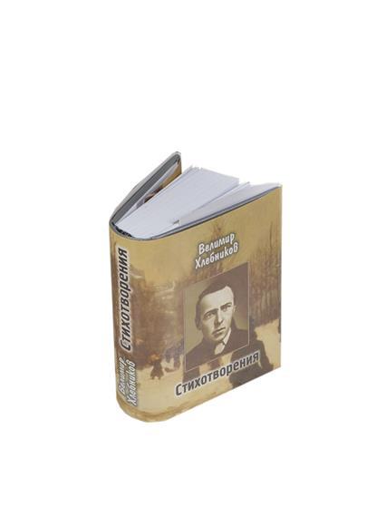 Велимир Хлебников. Стихотворения (миниатюрное издание)