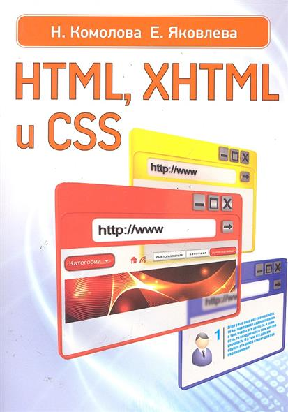 HTML XHTML и CSS