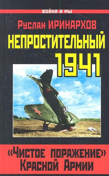 """Непростительный 1941. """"Чистое поражение"""" Красной Армии"""