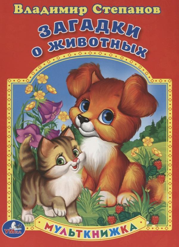 Степанов В. Загадки о животных степанов в загадки о животных книжка с окошками