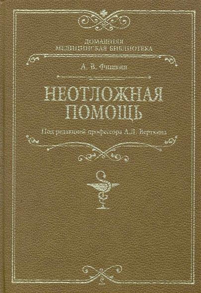 Фишкин А. Неотложная помощь цена