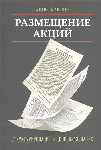 Размещение акций. Структурирование и ценообразование. 2-е издание, исправленное и дополненное