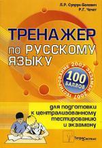 Тренажер по рус. языку для подг. к центр. тест. и экз.