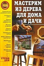 Моргунов В. (сост). Мастерим из дерева для дома и дачи хозтовары для дома и дачи