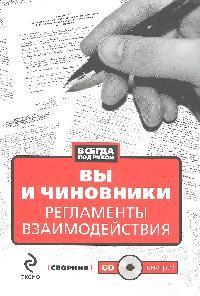 Вы и чиновники Регламенты взаимодействия Сборник