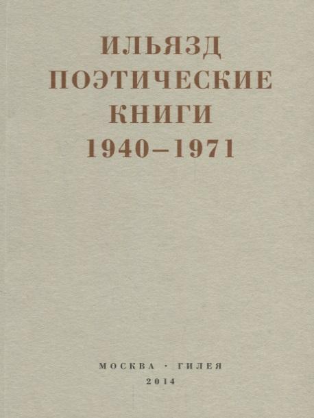 Ильязд (Зданевич И.) Поэтические книги. 1940-1971