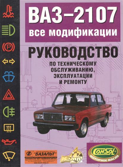 Руководство по тех/обслуживанию ВАЗ-2107