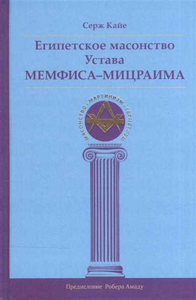 Египетское масонство Устава Мемфиса-Мицраима
