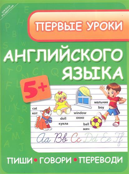 Первые уроки английского языка. Пиши, говори, переводи (5+)