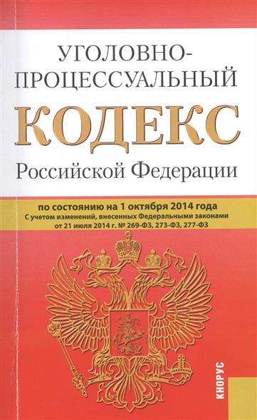 Уголовно-процессуальный кодекс Российской Федерации. По состоянию на 1 октября 2014 года