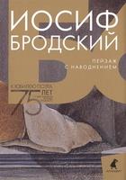 Иосиф Бродский. Собрание сочинений. Пейзаж с наводнением (комплект из 6 книг)