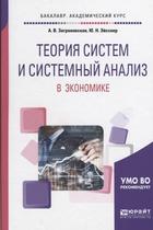 Теория систем и системный анализ в экономике