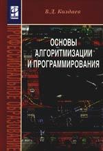 Колдаев В.Д. Основы алгоритмизации и программирования Уч. пос.