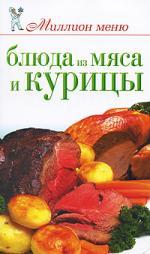 Теленкова Н. Блюда из мяса и курицы