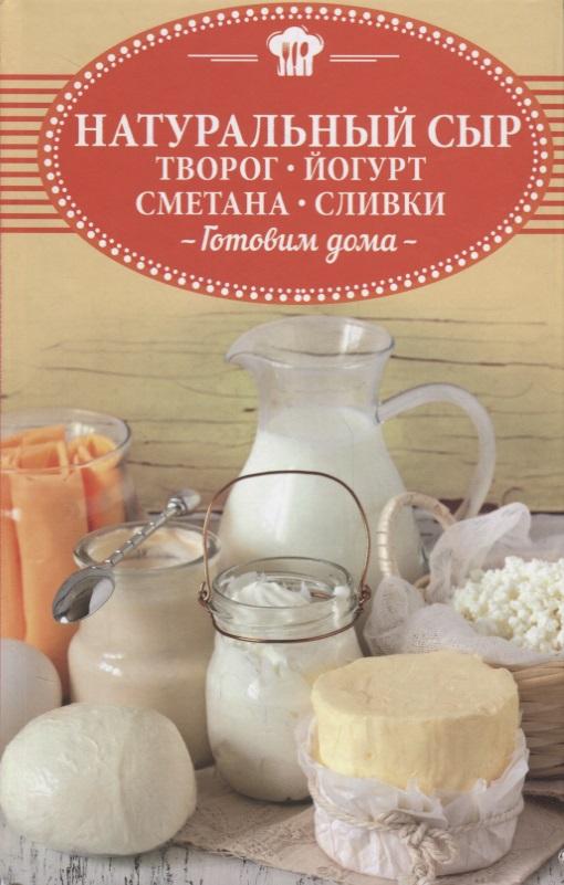 Шелест О. (сост.) Натуральный сыр, творог, йогурт, сметана, сливки. Готовим дома