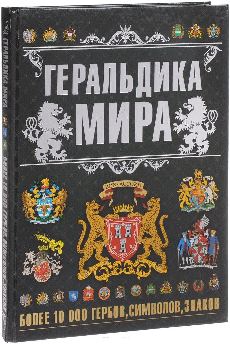 Бортник О., Резько И. Геральдика мира ISBN: 9789851840713