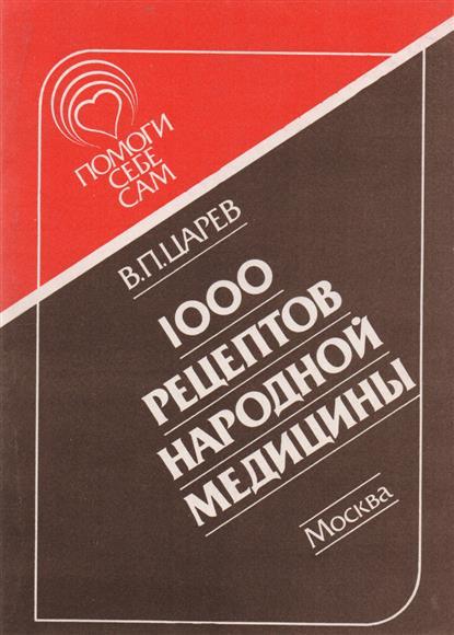 Царев В. 1000 рецептов народной медицины