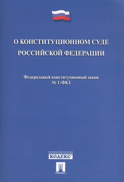 О Конституционном Суде Российской Федерации. Федеральный конституционный закон №1-ФКЗ