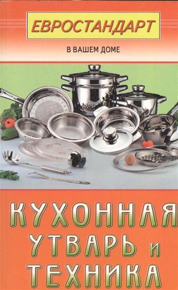 Мастеровой С. Кухонная утварь и техника ISBN: 5885035539