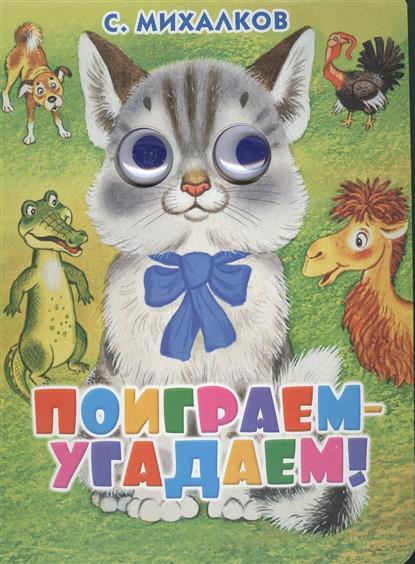 Михалков С.: Поиграем-угадаем!