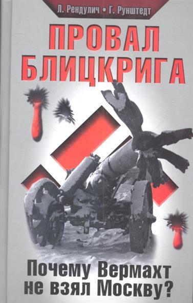 Провал блицкрига. Почему Вермахт не взял Москву?