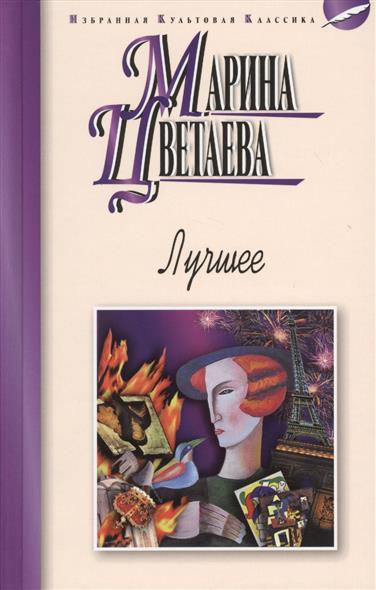 Цветаева М. Марина Цветаева. Лучшее. Стихотворения. Поэмы