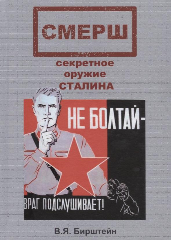 Бирштейн В. Смерш, секретное оружие Сталина виктор юнак смерш идет по следу спасти сталина