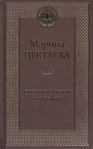 Цветаева М. Марина Цветаева. Стихотворения и поэмы