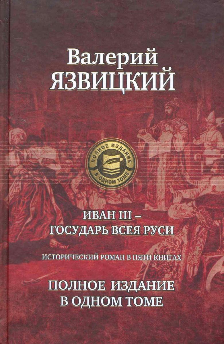 Язвицкий В. Иван 3 государь всея Руси