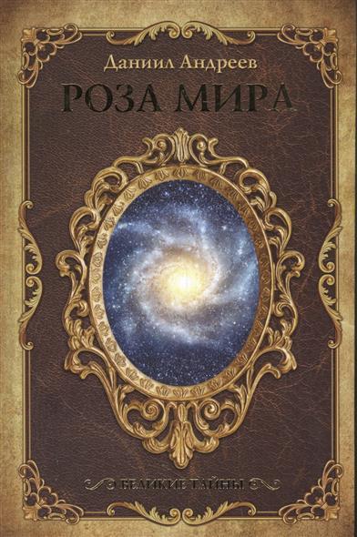 Андреев Д. Роза мира роза мира книгу онлайн