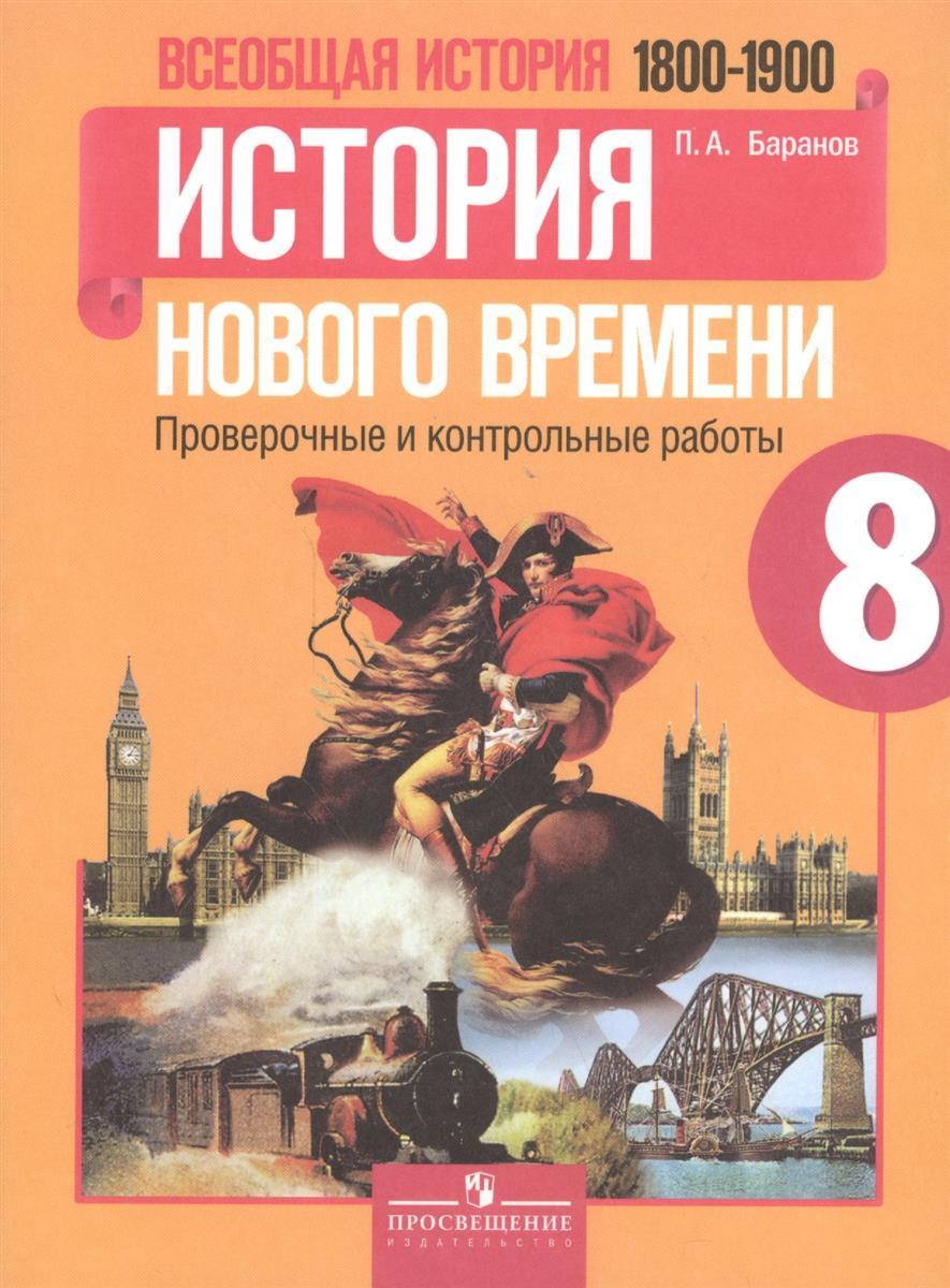 Баранов П. Всеобщая история. 8 класс. 1800-1900. Новейшая история. Проверочные и контрольные работы