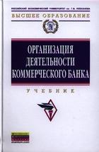 Организация деятельности коммерческого банка. Учебник
