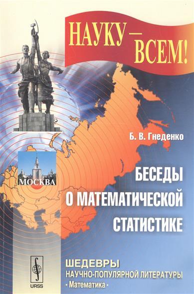 Гнеденко Б. Беседы о математической статистике цена