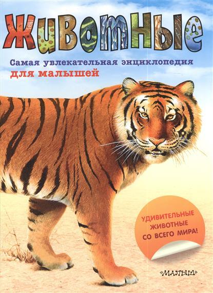 цены Волцит П. (ред.) Животные. Самая увлекательная энциклопедия для малышей