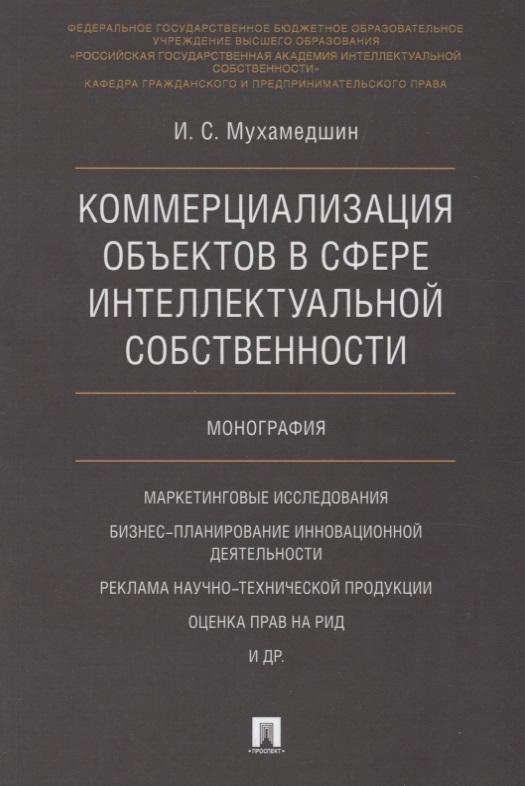 Коммерциализация объектов в сфере интеллектуальной собственности