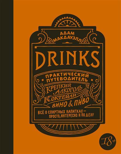 Drinks. Практический путеводитель