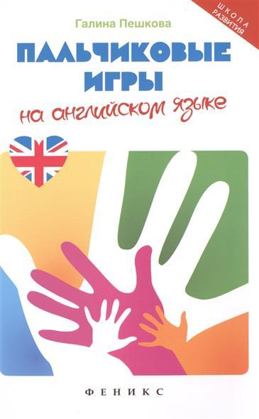Пальчиковые игры на английском языке