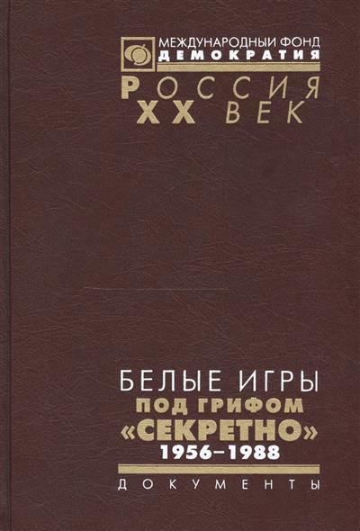 """Белые игры под грифом """"Секретно"""". 1956-1988. Советский Союз и зимние олимпиады"""